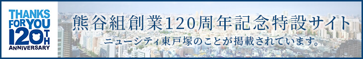 熊谷組創業120周年記念特設サイト