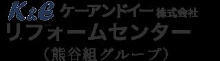 ケーアンドイー株式会社東戸塚リニューアルセンター