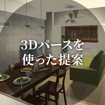 3Dパースを使った提案