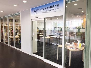 東戸塚リニューアルセンター