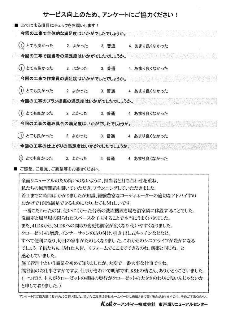 横浜市東戸塚 E様の声